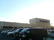 D2ケーヨーデイツー海老名店