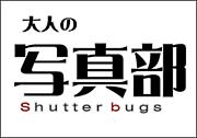 大人の写真部-shutterbugs-