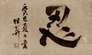 韮山高校剣道部