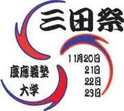 三田祭トークイベント2005