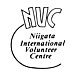 新潟国際ボランティアセンター