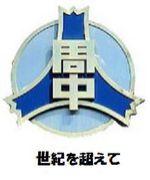 ☆周南中 52期生 2002年卒☆