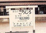 神郷中学校