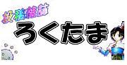 ろくたま by FC