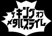 ザ キング オブ メタルスライム