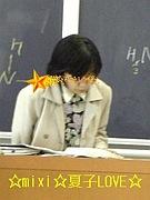 夏子LOVE