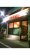 京橋バール 『すぽっと』