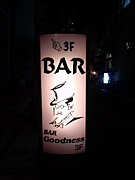 ‡BAR Goodness‡東京練馬