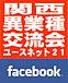 関西facebook異業種交流会