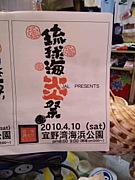琉球海炎祭2010