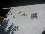 千葉大学+としかん+