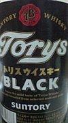 トリス(Torys)の味は人間味
