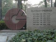 広島県でアルティメット