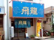 東京坦々麺本舗 飛龍