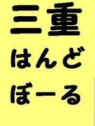 ☆三重県ハンドボール☆