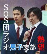SOS団ラジオ『男子』支部 熱望!