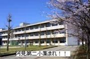 阿見第二小学校集まってみて!!