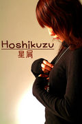 Hoshikuzu/星屑