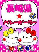 長崎県♡バレーボーラー