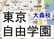 東京自由学園 大森校