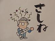 津軽弁を世界標準語に!