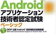 Android ACE