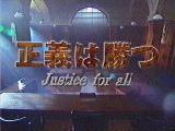 正義は勝つ