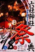 遠州福田 六社神社祭典