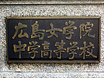 広島女学院 99年卒