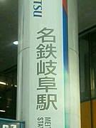 名鉄ウォーキング(名鉄歩完計画)