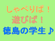 徳島の大学&専門☆しゃべり場!