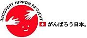 復興支援プロジェクト(スイス)
