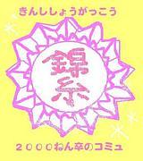 ♪2000年卒・錦糸小組♪