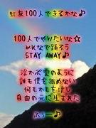 虹友が、切実に欲しいのさ!!!!!!