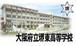 大阪府立堺東高等学校
