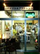 買取◆販売◆リサイクルショップ
