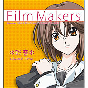 Film Makers(彩音)