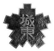 長野 城東小学校