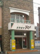 カラオケR2草津店