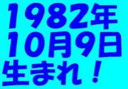 1982年10月9日生まれ!集まれ!