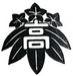 三浦高校 1980年〜1981年生まれ