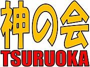 神の会 TSURUOKA
