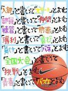 晃華学園中学・高等学校バスケ部