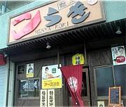 麺屋こうき