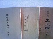 琉球古典音楽野村流