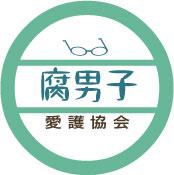 全日本腐男子愛護協会