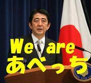 We are あべっち