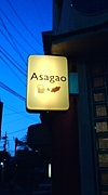 居酒屋 Asagao