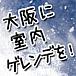 大阪に室内ゲレンデを!