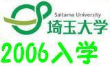 埼玉大学 2006年度 入学生